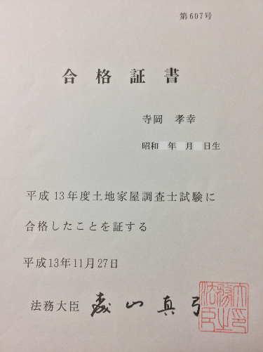 筆者(寺岡孝幸)の土地家屋調査士試験の合格証書の画像