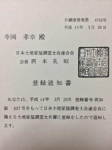筆者(寺岡孝幸)の土地家屋調査士名簿の登録通知書の画像