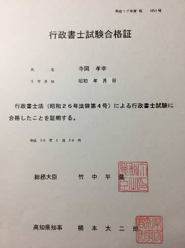 筆者(寺岡孝幸)の行政書士試験合格証