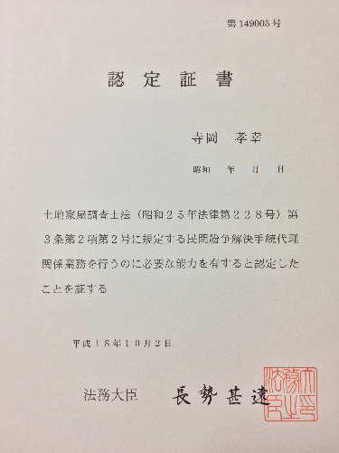 筆者(寺岡孝幸)のADR認定証書の画像