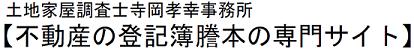 土地家屋調査士寺岡孝幸事務所【不動産の登記簿謄本の専門サイト】